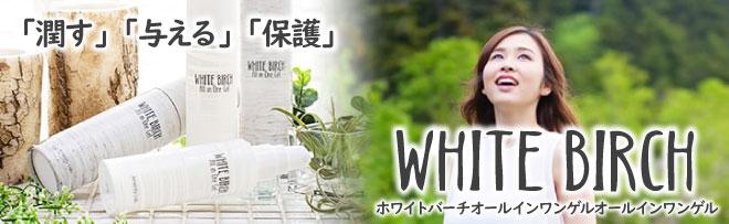 newitem_whitebirch_